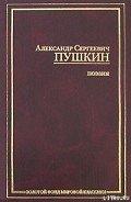 Пушкин Александр Сергеевич - Домик в Коломне