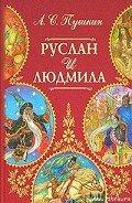 Пушкин Александр Сергеевич - Руслан и Людмила