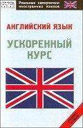 Шевчук Денис Александрович - Английский язык: самоучитель