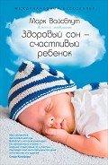 Вайсблут Марк - Здоровый сон – счастливый ребенок