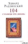 Радзинский Эдвард Станиславович - 104 страницы про любовь