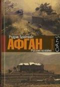 Брейтвейт Родрик - Афган: русские на войне