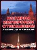 Тарас Анатолий Ефимович - История имперских отношений. Беларусы и русские. 1772-1991 гг.