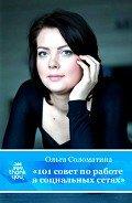 Соломатина Ольга Александровна - 101 совет по работе в социальных сетях