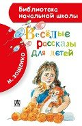 Зощенко Михаил Михайлович - Весёлые рассказы для детей (сборник)