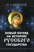 Морозов Николай Александрович - Новый взгляд на историю Русского государства