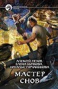 Пехов Алексей Юрьевич - Мастер снов
