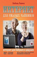 Читать книгу Интернет для ржавых чайников