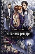 Ежова Лана - Ее темные рыцари