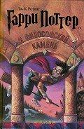 Роулинг Джоан Кэтлин - Гарри Поттер и Философский камень (с илл. из фильма)