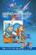 Петрановская Людмила Владимировна - Звёздное небо