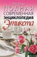 Южин Владимир И. - Полная современная энциклопедия этикета