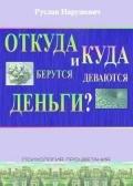 Нарушевич Руслан - Откуда берутся и куда деваются деньги