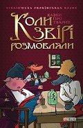 Автор неизвестен - Коли звірі розмовляли: Українські народні казки про тварин