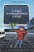 Зарецкий Андрей Владленович - А я был в Компьютерном Городе