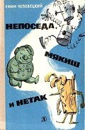 Чеповецкий Ефим Петрович - Непоседа, Мякиш и Нетак