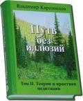 Читать книгу Путь без иллюзий: Том II. Теория и практика медитации
