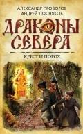 Посняков Андрей - Крест и порох