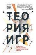 Яцюк Наталья Григорьевна - Теория игр. Искусство стратегического мышления в бизнесе и жизни
