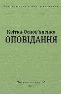 Квитка-Основьяненко Григорий Федорович - Оповідання