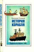 Сахарнов Святослав Владимирович - История корабля