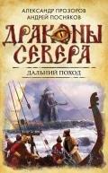 Посняков Андрей - Дальний поход
