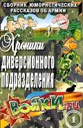 Артамонов Вадим - Хроники диверсионного подразделения (СИ)