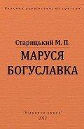 Старицкий Михаил Петрович - Маруся Богуславка