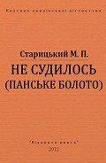 Старицкий Михаил Петрович - Не судилось (панське болото)