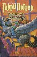 Роулинг Джоан Кэтлин - Гарри Поттер и узник Азкабана (с илл. из фильма)