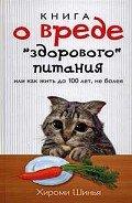 """Шинья Хироми - Книга о вреде """"здорового питания"""", или Как жить до 100 лет, не болея"""
