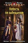 Куно Ольга - Невеста по завещанию