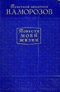 Морозов Николай Александрович - Повести моей жизни. Том 1