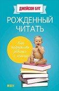 Буг Джейсон - Рожденный читать. Как подружить ребенка с книгой