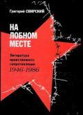 Свирский Григорий Цезаревич - На лобном месте. Литература нравственного сопротивления. 1946-1986