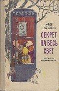 Ермолаев Юрий Иванович - Секрет на весь свет