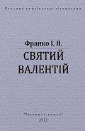 Франко Иван Яковлевич - Святий Валентій