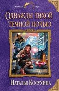 Косухина Наталья Викторовна - Однажды тихой темной ночью