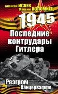 Коломиец Максим Викторович - Последние контрудары Гитлера. Разгром Панцерваффе