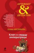 Арсеньева Елена - Ключ к сердцу императрицы