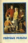 Читать книгу Голубые рельсы