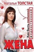 Толстая Наталья - Жена. Как быть любимой и единственной. Любовница. Как оставаться желанной и счастливой