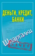 Образцова Людмила Николаевна - Деньги, кредит, банки. Шпаргалки