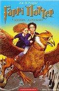 Роулинг Джоан Кэтлин - Гаррі Поттер і в'язень Азкабану