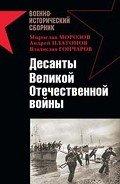 Читать книгу Десанты Великой Отечественной войны