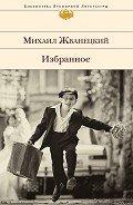 Жванецкий Михаил Михайлович - Избранное (сборник)