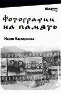 Мартиросова Мария Альбертовна - Фотографии на память