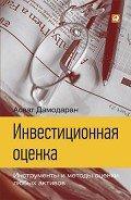 Скоробогатов А. - Инвестиционная оценка. Инструменты и методы оценки любых активов