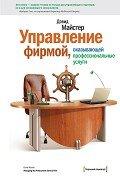 Иванов Михаил - Управление фирмой, оказывающей профессиональные услуги