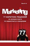 Манн Игорь - 77 коротких рецензий на лучшие книги по маркетингу и продажам